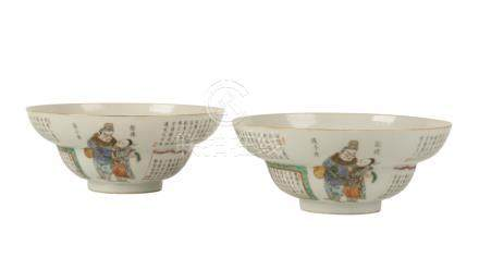 PAIR OF 'WU SHUANG PU' BOWLS, XIANFENG SEAL MARK AND OF THE PERIOD