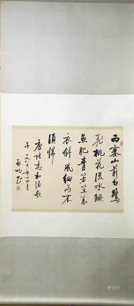 A QI GONG CALLIGRAPHY