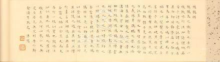 PU RU   (1896 – 1963) Calligraphy ink on paper, hand scroll signed Pu Ru 56 x 17.2cm. Provenance: