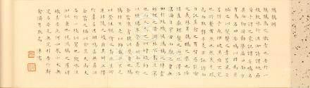 PU RU (1896 – 1963) Calligraphy ink on paper, hand scroll signed Pu Ru 56 x 17.2cm. Provenance: