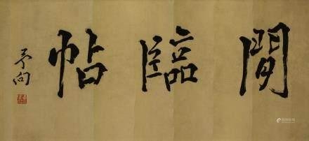 黃賓虹: 書法