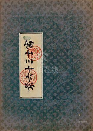 NACH KATSUSHIKA HOKUSAI (1760-1849): ALBUM MIT DEM TITEL FUJI SANJUROKKEI.