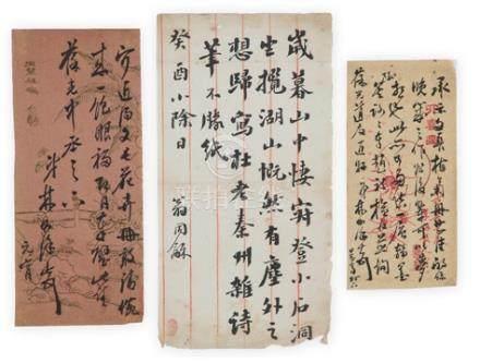 翁同龢、林则徐信札3枚
