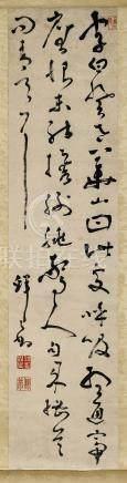 XIAN YUSHANG (XVIIEME SIECLE)