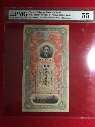 1910 5 Taels, China Peiyang Tientsin Bank