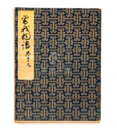 Japon, période Edo, fin XVIIIe XIXe siècle