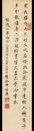 XU SHIYING (1873-1964),  CALLIGRAPHY