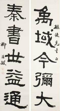 LIU ZHIWEI (1880-1956), CALLIGRAPHY COUPLET