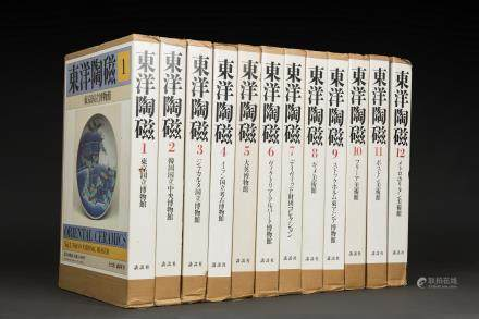 A SET OF TWELVE VOLUMES ON ORIENTAL CERAMICS OF THE TOKYO NATIONAL MUSEUM