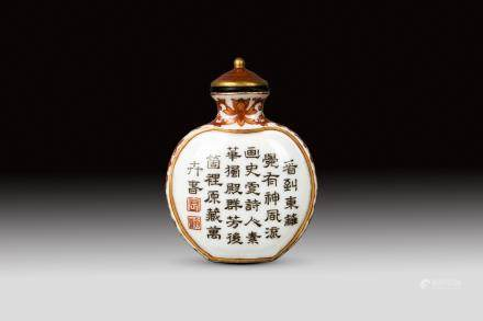 A VERY RARE IRON-RED PORCELAIN SNUFF BOTTLE, QING DYNASTY, QIANLONG PERIOD