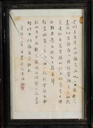 Chinese Art A calligraphic poetic page signed Fang Jun