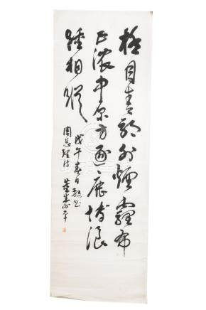 Chinese Art An ink on paper calligraphy signed Dong Shouping