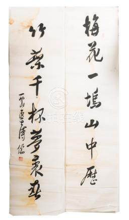 Chinese Art A pair of calligraphic scrolls signed Pu Xinyu (