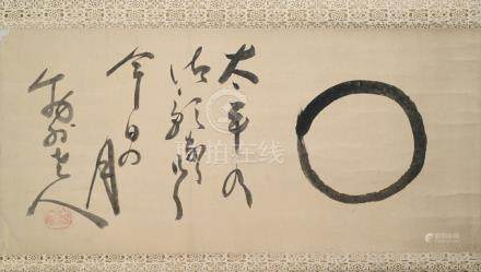 ATTRIBUTED TO MOTSUGAI FUSEN (Japan, 1794-1867), a painting with 'Ensô' and calligraphy, ink on pape