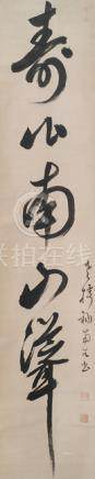 FOUR CALLIGRAPHIES BY TWO ARTISTS, Japan, Edo period. 1. NANKOKU SHUJU (1663-1736): 1. Three calligr