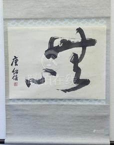 唐紹儀 書法 紙本