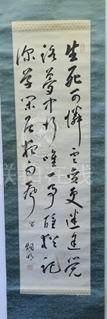 陳炯明 絹本 書法