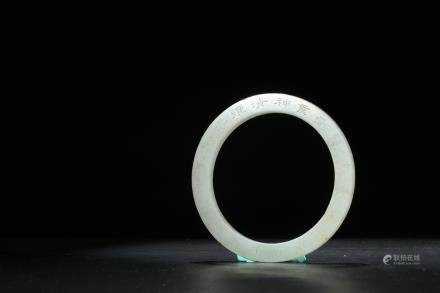 A Chinese white jade inscribed circular ornament