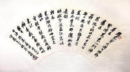 Chinese Calligraphy - Wu, Shiqiu