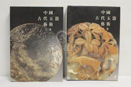 2 volume of Chinese jade reference books
