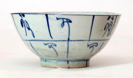 Blue and white porcelain bowl with apocryphal Tibetan charac