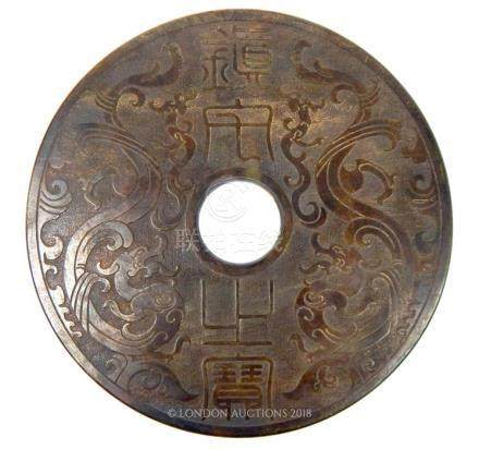 Large Bronze Coin