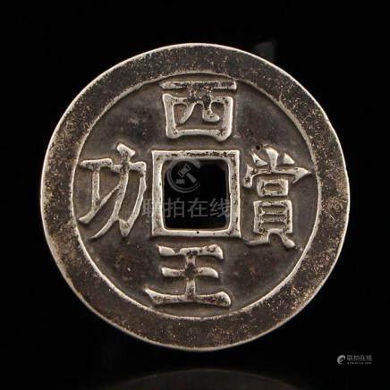 Chinese Sterling Silver Coin - XiwangShanggong