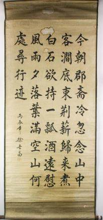 XU SHICHANG Chinese 1855-1939 Script Provenance