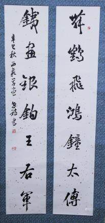 Chinese Calligraphy Scroll Signed by Artist