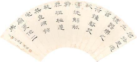 胡毅生  書法   水墨紙本 扇面