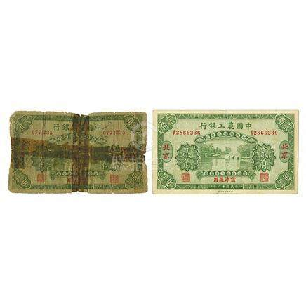 """Agricultural and Industrial Bank of China, 1927 """"Dollar"""" Iss"""