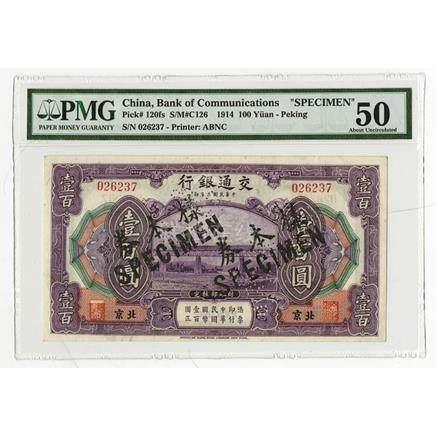 "Bank of Communications, 1914 ""Peking"" Branch Issue Specimen"