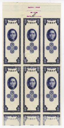 Central Bank of China, 1948 Uncut Banknote Imprint Proof Blo