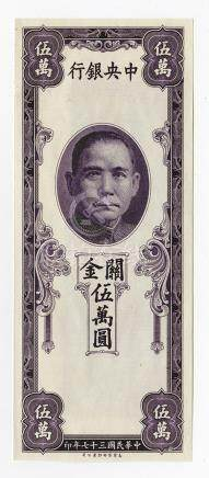 Central Bank of China, 1948 Uniface Proof of Never Released