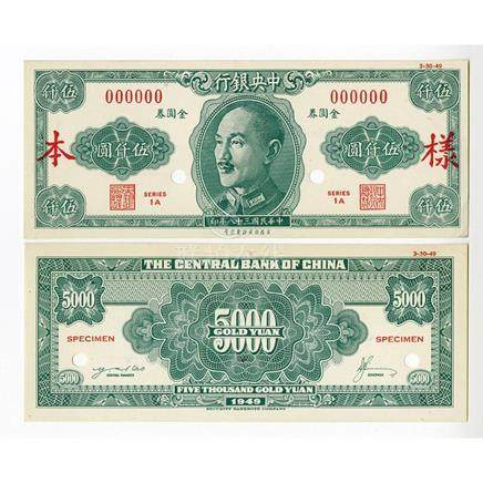Central Bank of China, Unlisted Essay Banknote, 1949 Gold Ch
