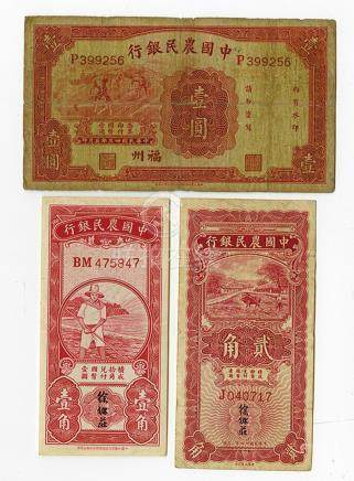 Farmers Bank of China ND (1931-1935) Issue Banknote Trio.