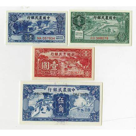 Farmers Bank of China 1936-37 Issue Banknote Quartet.