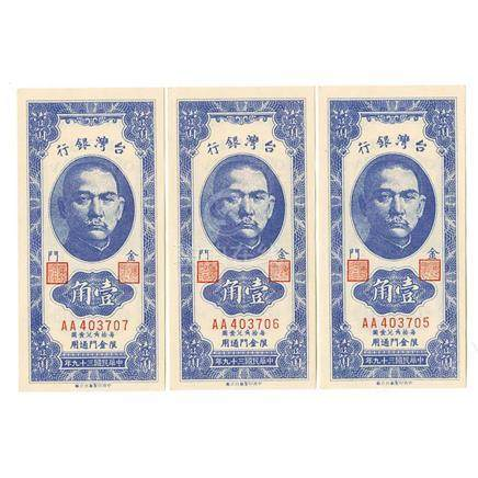 Bank of Taiwan, 1950-51 Issue Sequential Banknote Trio.