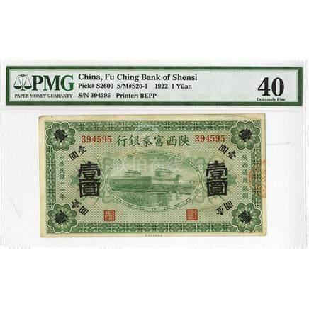 Fu Ching Bank of Shensi, 1922 Yuan Issue Banknote.