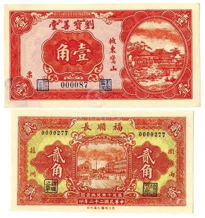 Chin Yung Hno Pe, Bank, 1940's Private banknote Pair.