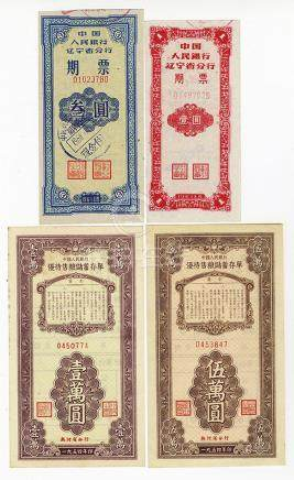 China Lot of 4 different coupons, Lottery Tickets or Paper M