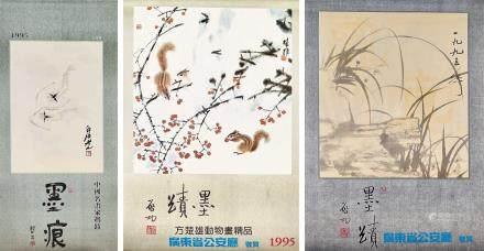 日曆 中國名畫家三本