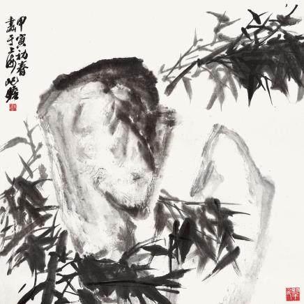 竹石圖 朱屺瞻