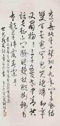 胡根天 - 書法(趙世光上款)