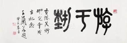 王蘭若- 書(游于藝)  來源:香港美術研究會成立紀念