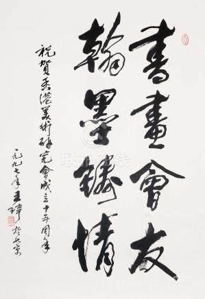 王琦 - 書法 來源:香港美術研究會成立紀念