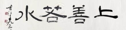 王九三 - 書法