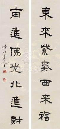 王九三 - 書法對聯