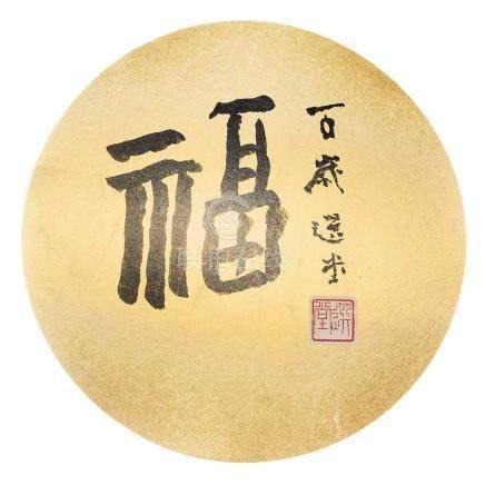 饒宗頤(選堂) - 書法 (福)