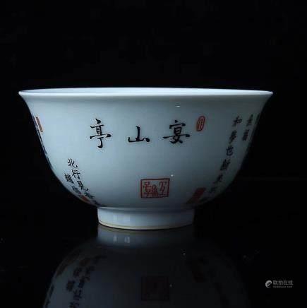 """A DA QING QIAN LONG NIAN ZHI MARK """"TING SHAN YAN"""" BOWL"""